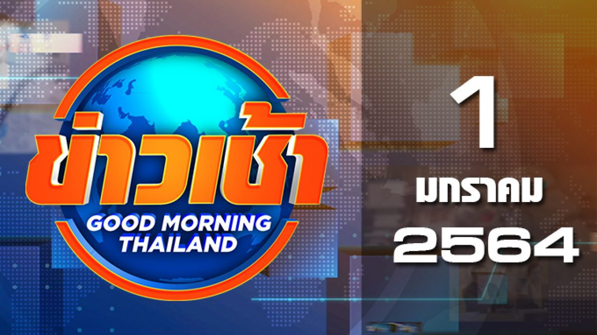 ข่าวเช้า Good Morning Thailand 01-01-64