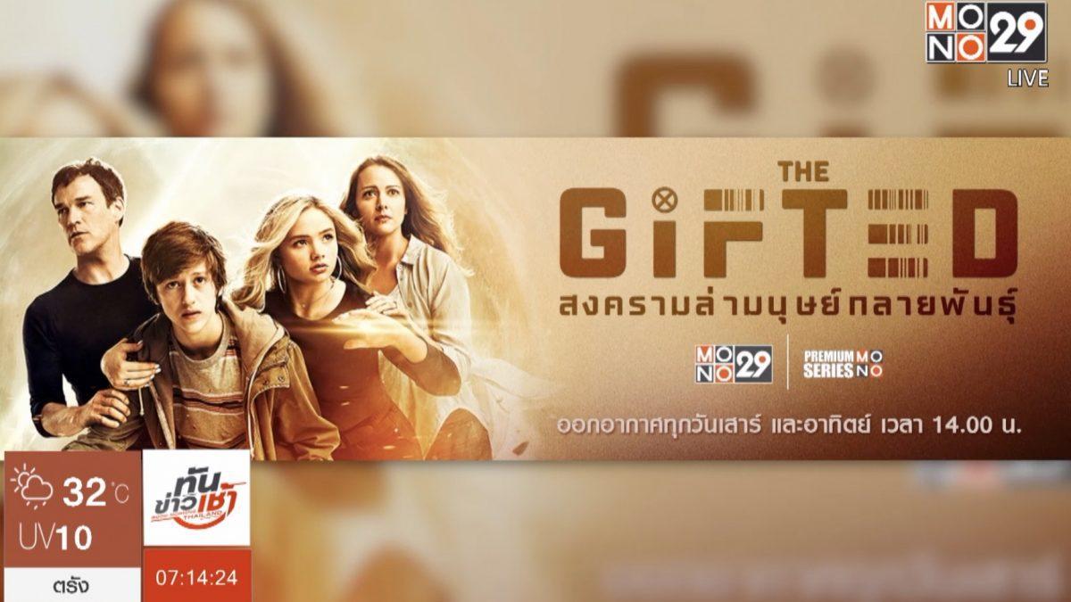 """MONO29 ชวนดูซีรีส์คุณภาพจากมาร์เวล """"The Gifted"""""""