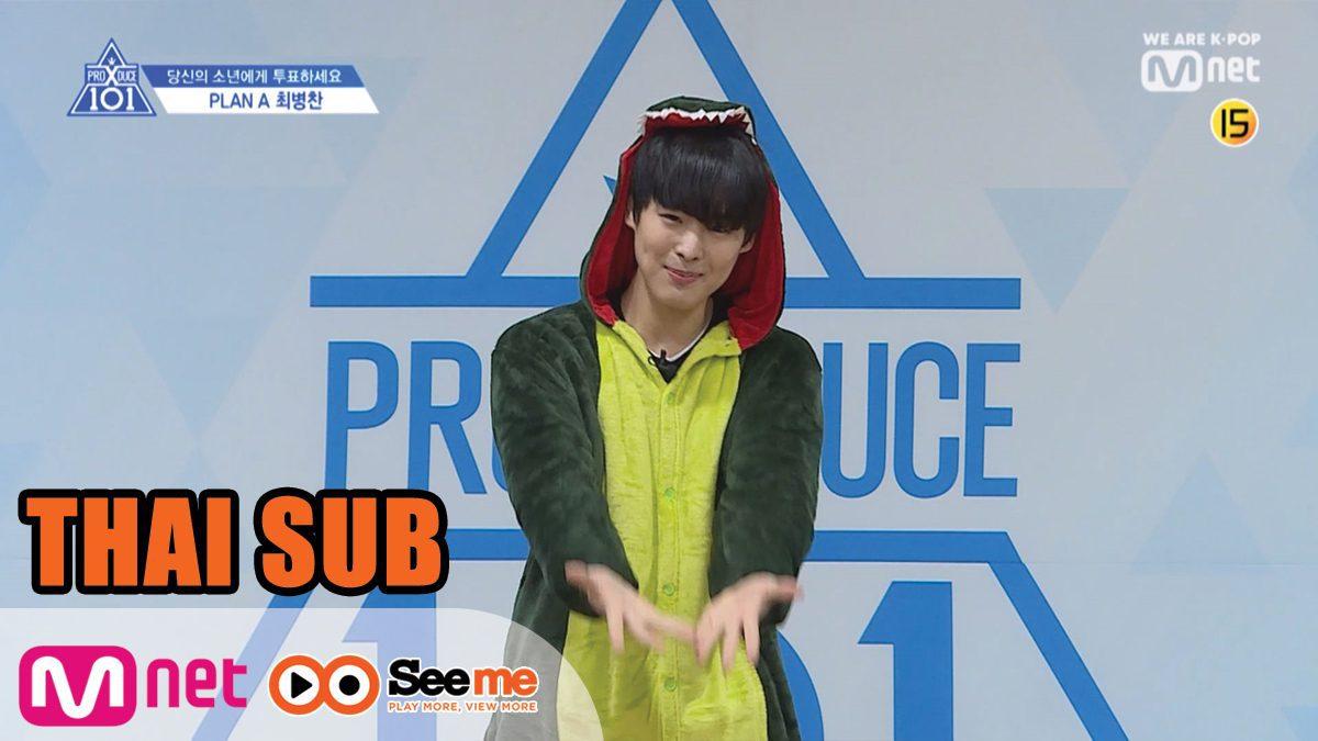 [THAI SUB] แนะนำตัวผู้เข้าแข่งขัน | 'ชเว บยองชาน' CHOI BYUNG CHAN I จากค่าย Plan A Entertainment
