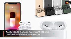 Apple เปิดตัว AirPods Pro รุ่นใหม่ พร้อมเทคโนโลยีตัดเสียงรบกวน