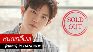 อะชิฯ ยืนยัน บัตรแฟนมีตติ้ง คิม แจฮวาน ในเมืองไทย หมดเกลี้ยง-ไม่มีเพิ่มรอบ!!