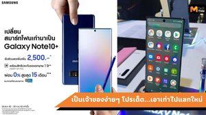 ใครซื้อ Samsung Galaxy Note 10 รับส่วนลดเพิ่มสูงสุด 2,500 บาท