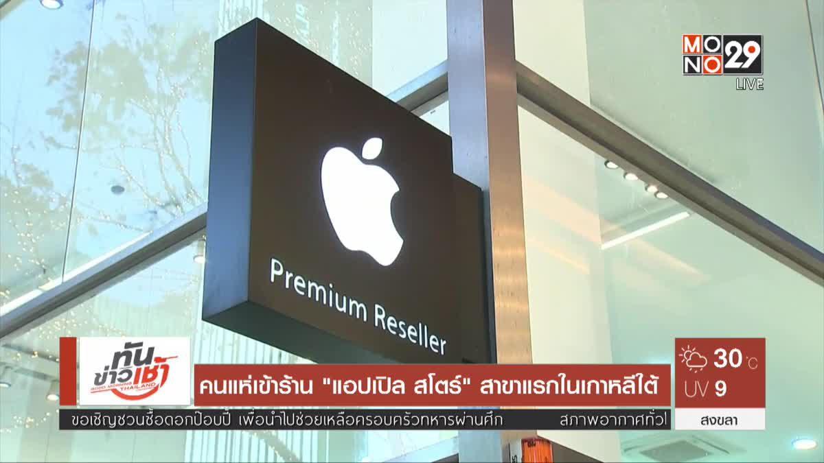 """คนแห่เข้าร้าน """"แอปเปิล สโตร์"""" สาขาแรกในเกาหลีใต้"""