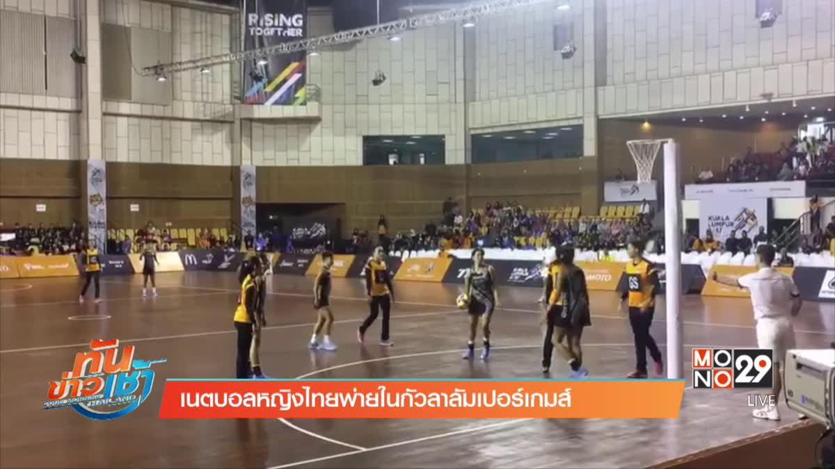 เนตบอลหญิงไทยพ่ายในกัวลาลัมเปอร์เกมส์