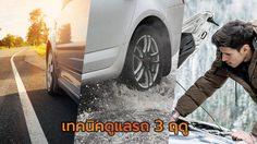 อยู่เมืองไทยต้องรู้ไว้ วิธีดูแลรถ 3 ฤดู เพิ่มความปลอดภัย แถมยืดอายุการใช้งาน