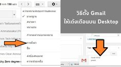 Tips : วิธีตั้ง Gmail ให้เด้งเตือนบน Desktop