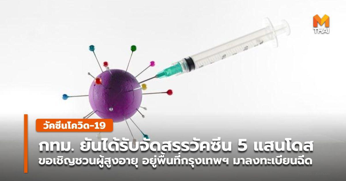 รายงานสถานการณ์โควิดวันนี้ -กทม. ยันได้รับจัดสรรวัคซีนเพียง 5 แสนโดส