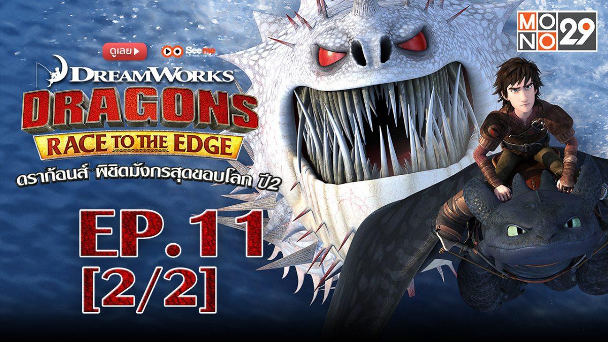 Dragons: Race to the Edge ดราก้อนส์ พิชิตมังกรสุดขอบโลก ปี 2 EP.11 [2/2]