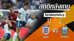 สถิติหลังเกม : อังกฤษ vs อาร์เจนตินา !! (14 มิ.ย. 62)