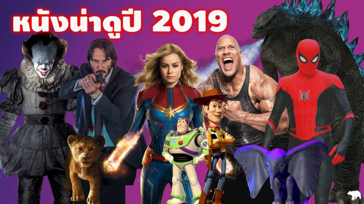 แนะนำหนังน่าดูปี 2019