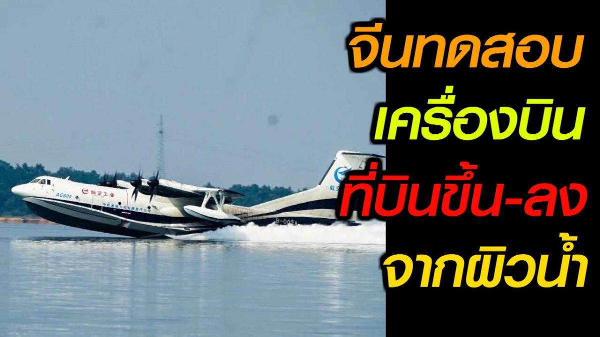 #เรื่องเล่ารอบโลก จีนทดสอบเครื่องบินที่บินขึ้น-ลงจากผิวน้ำสำเร็จ