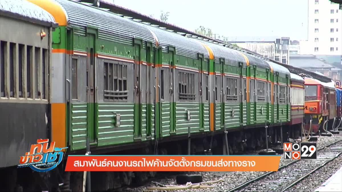สมาพันธ์คนงานรถไฟค้านจัดตั้งกรมขนส่งทางราง