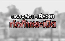 ตรวจสอบ-เยียวยา ท่อก๊าซระเบิด 23-10-63