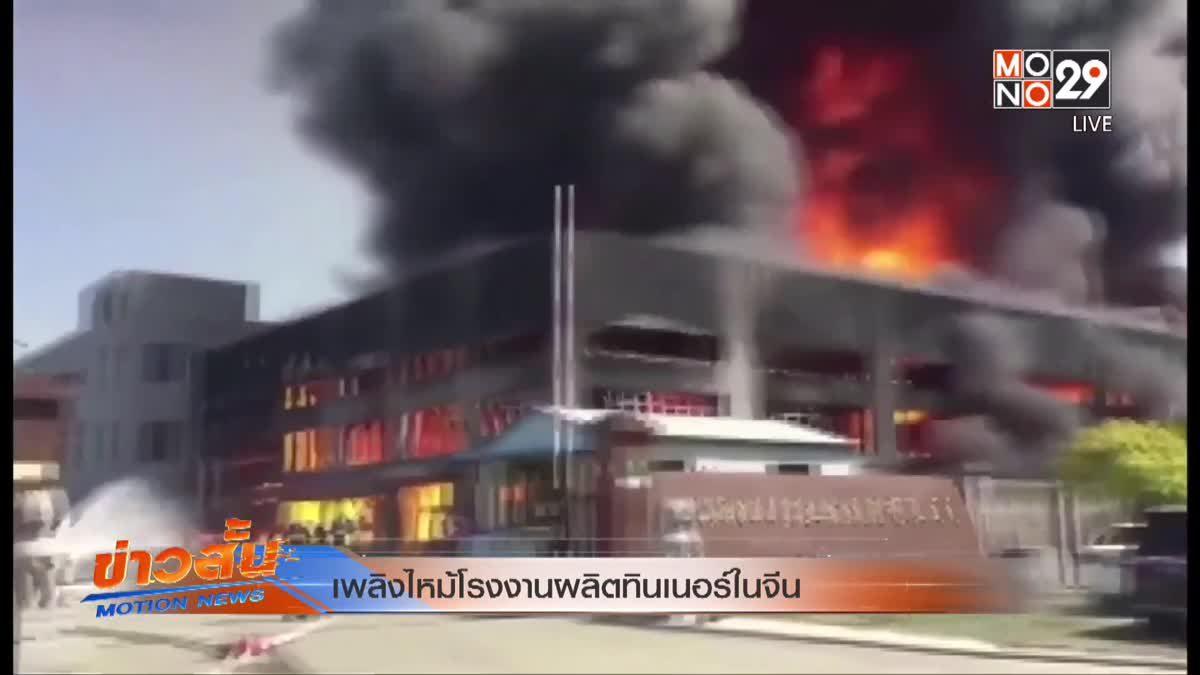 เพลิงไหม้โรงงานผลิตทินเนอร์ในจีน