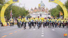ประชาชนทยอยเดินทางร่วมกิจกรรม เตรียมความพร้อม  'Bike อุ่นไอรัก'