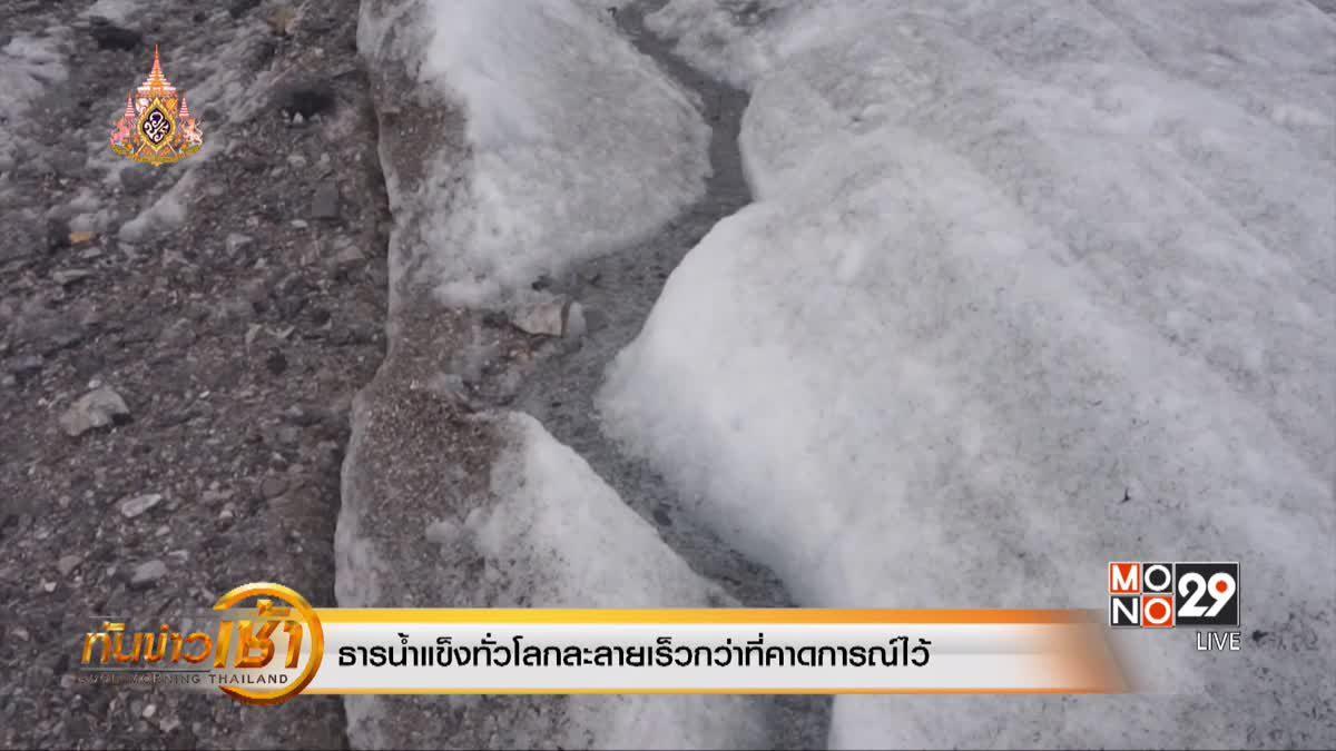 ธารน้ำแข็งทั่วโลกละลายเร็วกว่าที่คาดการณ์ไว้