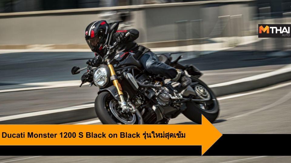 Ducati Monster 1200 S Black on Black รุ่นใหม่สุดเข้ม ลุ้นเข้าไทยเร็วๆ นี้