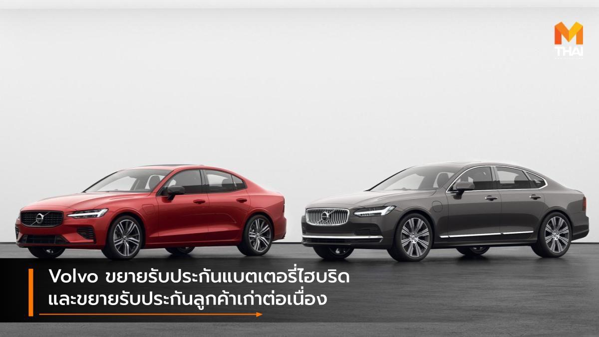 Volvo ขยายรับประกันแบตเตอรี่ไฮบริด และขยายรับประกันลูกค้าเก่าต่อเนื่อง