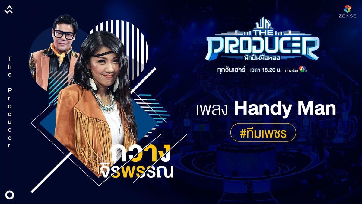 Handy Man - กวาง จิรพรรณ (Prod. by เพชร สหรัตน์) | The Producer นักปั้นมือทอง