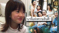 ชมโมเมนต์น่ารักของนักแสดงเด็ก มิยุ ซาซากิ เมื่อรู้ว่า Shoplifters เข้าชิงออสการ์!!