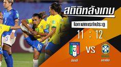 สถิติหลังเกม : อิตาลี vs บราซิล !! (18 มิ.ย. 62)