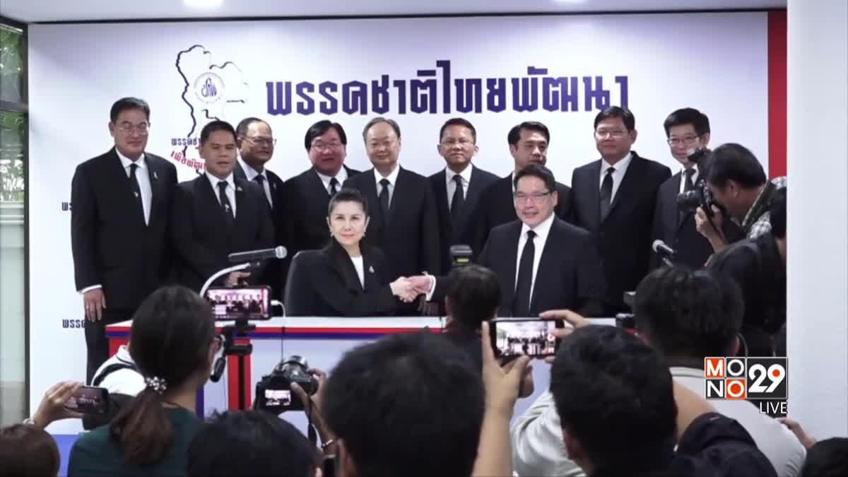ชาติไทยพัฒนา มติเอกฉันท์ ร่วมรัฐบาลพลังประชารัฐ