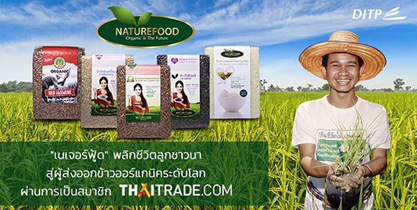 """""""เนเจอร์ฟู้ด"""" พลิกชีวิตลูกชาวนา สู่ผู้ส่งออกข้าวออร์แกนิคระดับโลก ผ่านการเป็นสมาชิก Thaitrade.com"""
