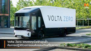 Volta Zero รถบรรทุกไฟฟ้าสุดล้ำกับการปฏิวัติวงการขนส่งรอบด้านที่ไม่ควรมองข้าม