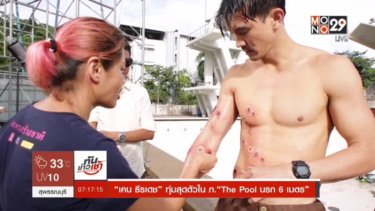 """""""เคน ธีรเดช"""" ทุ่มสุดตัวใน ภ.""""The Pool นรก 6 เมตร"""""""