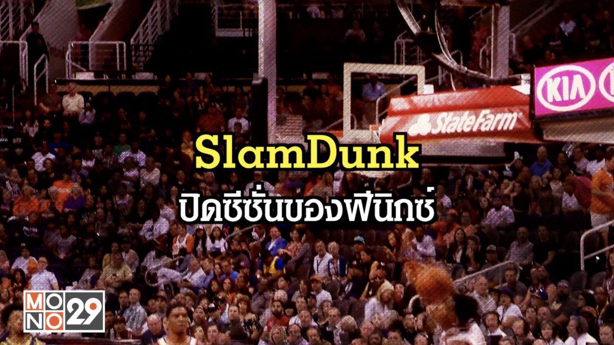 SlamDunk ปิดซีซั่นของฟีนิกซ์