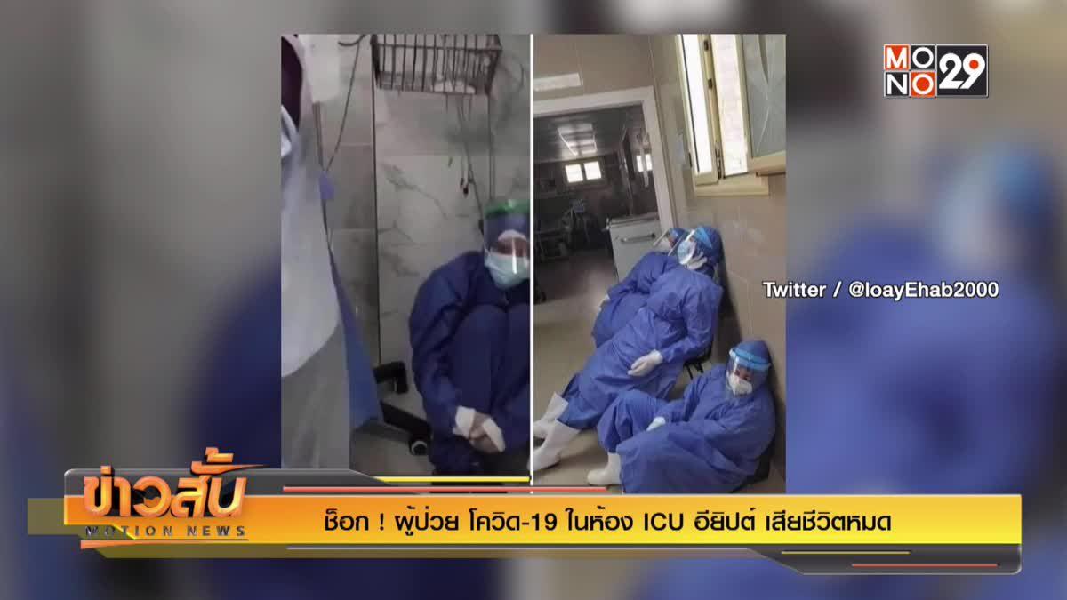 ช็อก ! ผู้ป่วย โควิด-19 ในห้อง ICU อียิปต์ เสียชีวิตหมด