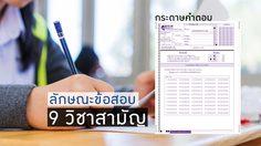 ลักษณะข้อสอบ 9 วิชาสามัญ - เวลาและจำนวนข้อสอบ เทคนิคการทำข้อสอบ