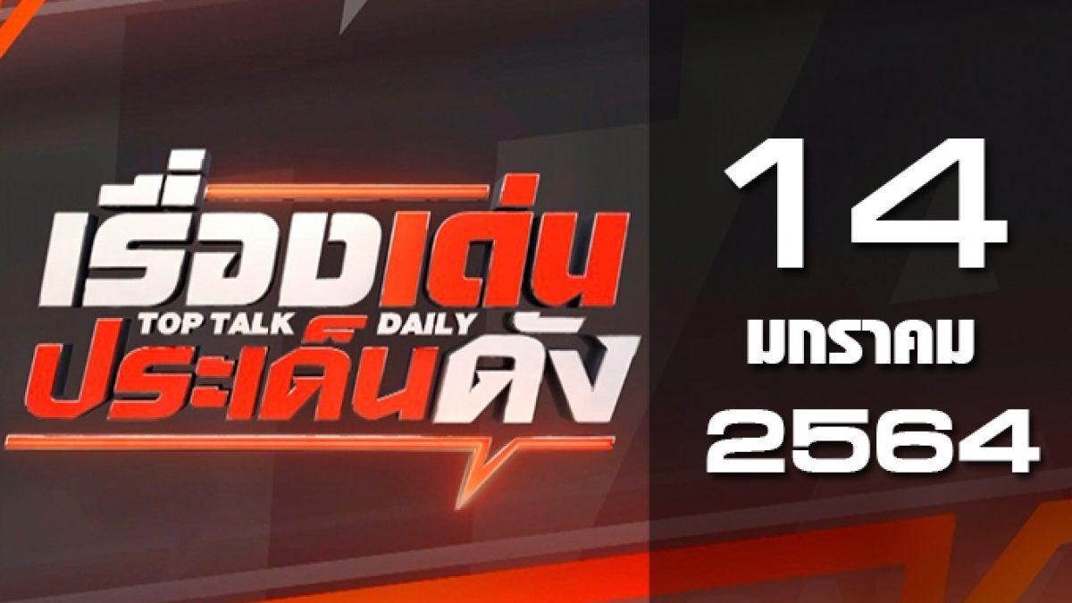 เรื่องเด่นประเด็นดัง Top Talk Daily 14-01-64