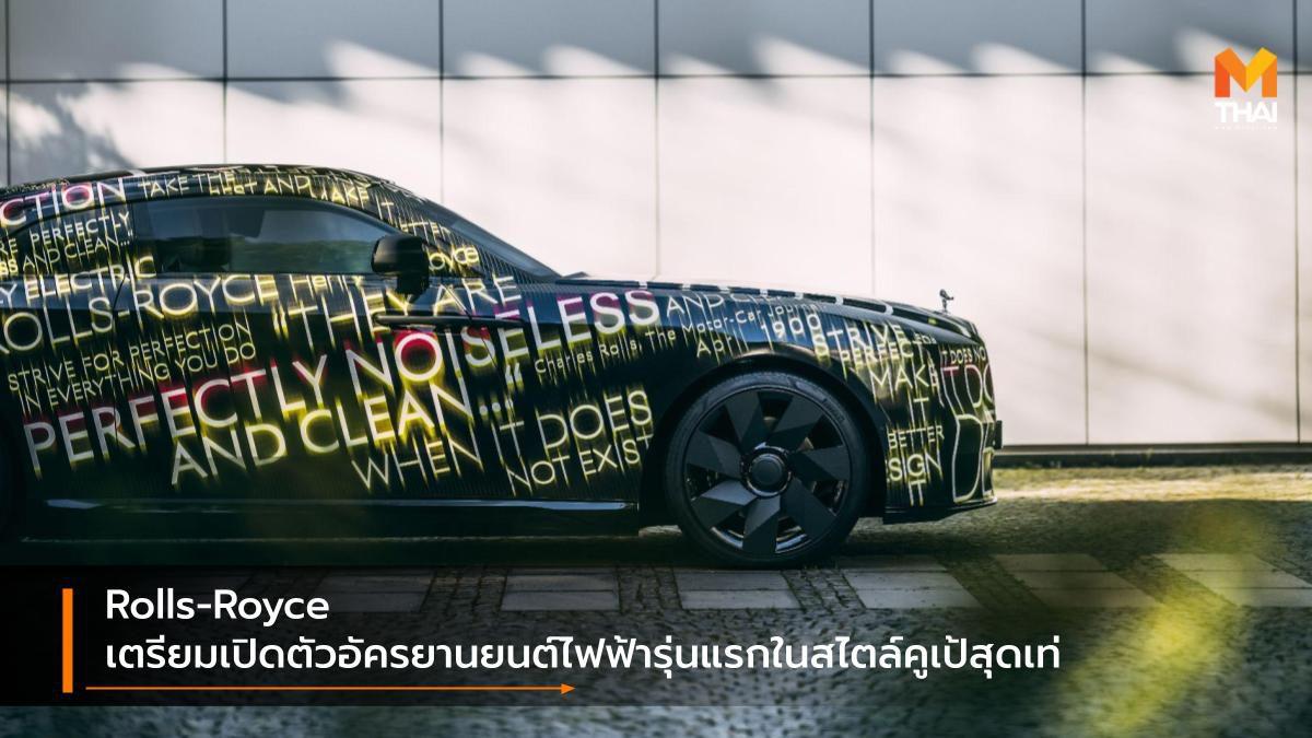 Rolls-Royce เตรียมเปิดตัวอัครยานยนต์ไฟฟ้ารุ่นแรกในสไตล์คูเป้สุดเท่