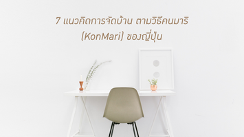 7 แนวคิดการจัดบ้าน ตามวิธีคนมาริ (KonMari) ของญี่ปุ่น