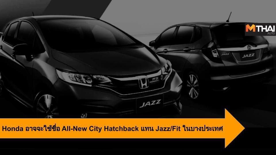 Honda อาจจะใช้ชื่อ All-New City Hatchback แทน Jazz/Fit ในบางประเทศ