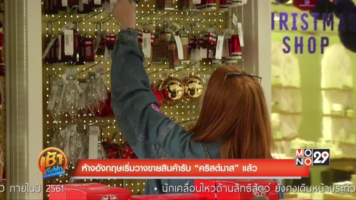 """ห้างอังกฤษเริ่มวางสินค้ารับ """"คริสต์มาส"""" แล้ว"""