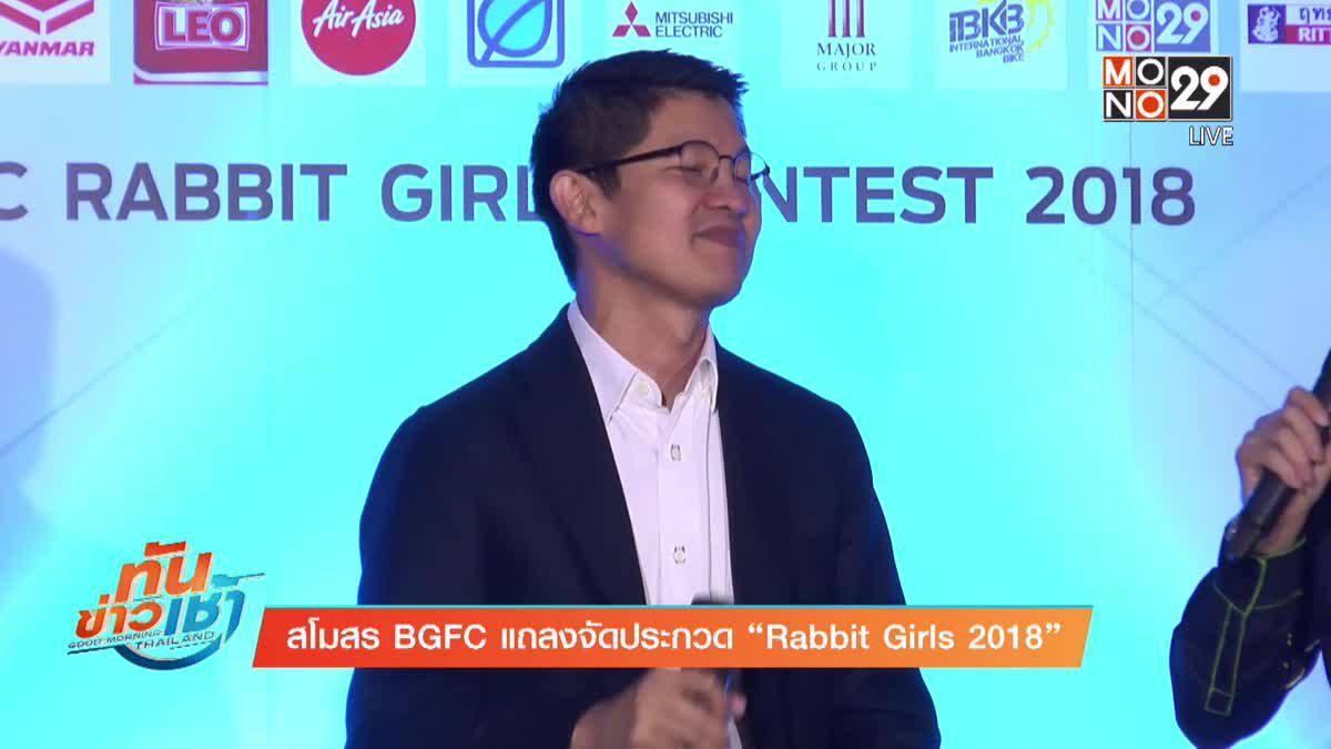 """สโมสร BGFC แถลงจัดประกวด """"Rabbit Girls 2018"""""""