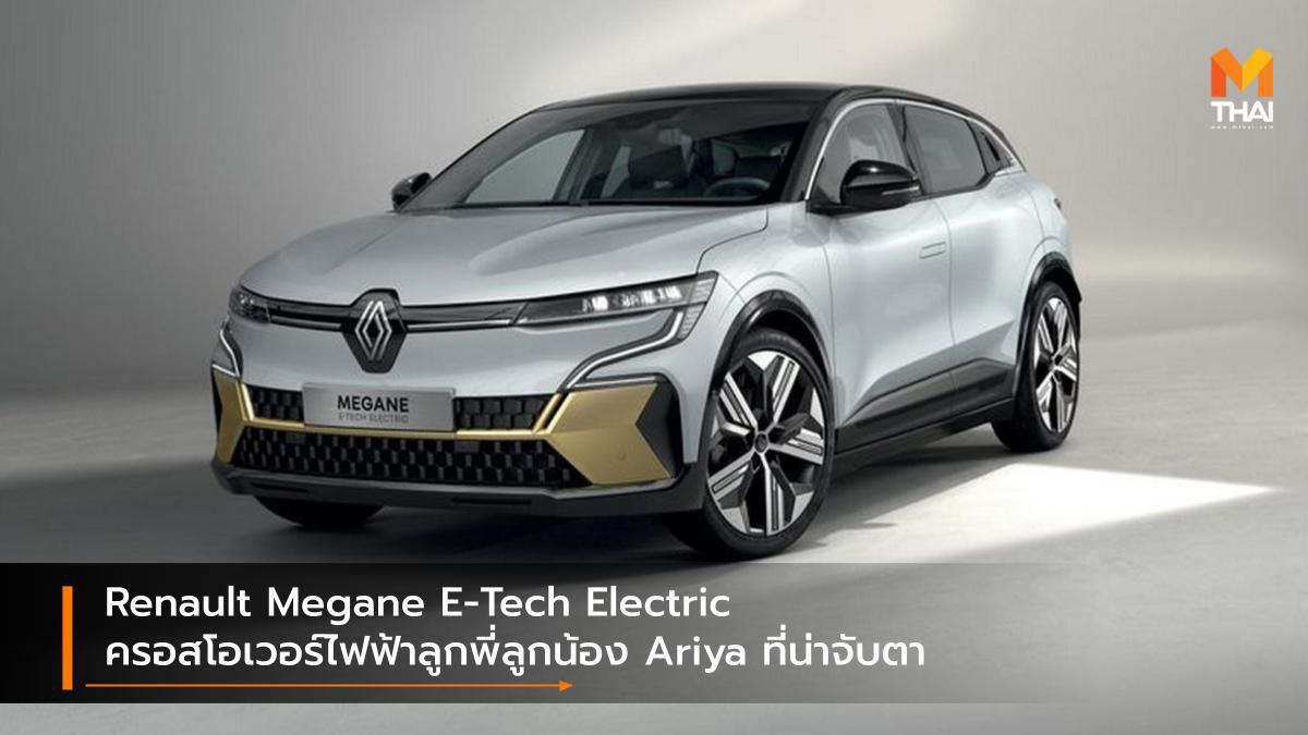 Renault Megane E-Tech Electric ครอสโอเวอร์ไฟฟ้าลูกพี่ลูกน้อง Ariya ที่น่าจับตา