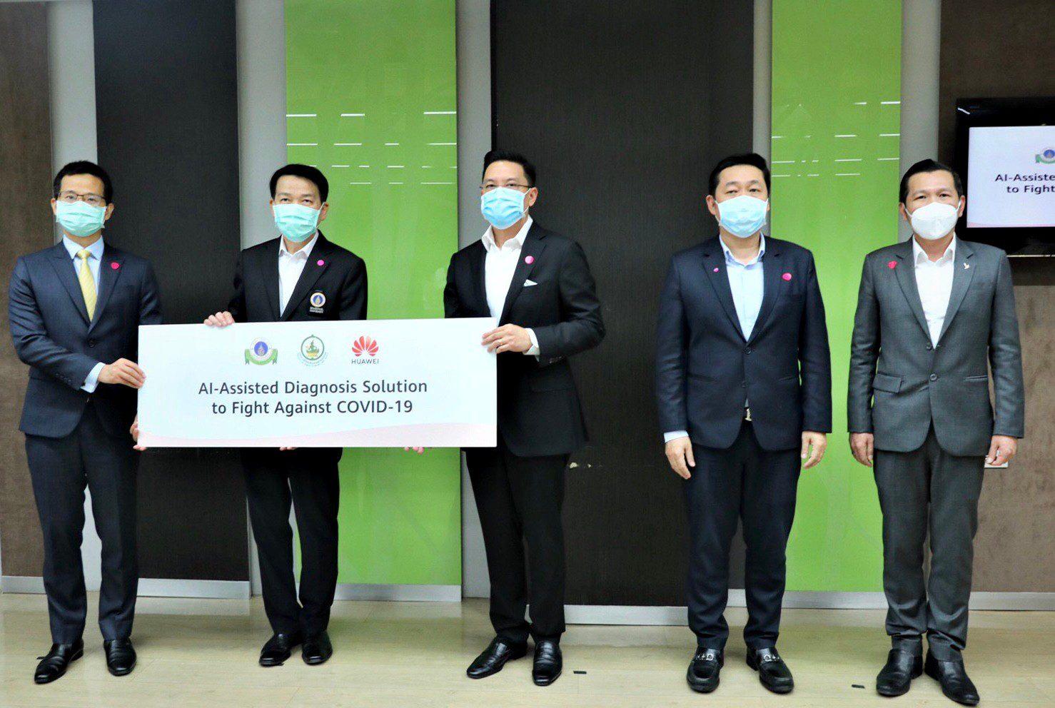 """""""ดีอีเอส"""" จับมือ """"ดีป้า"""" และ """"หัวเว่ย เทคโนโลยี่ ประเทศไทย""""  ส่งมอบโซลูชันผู้ช่วย AI สำหรับการตรวจหาเชื้อ COVID-19  แก่โรงพยาบาลรามาธิบดี"""