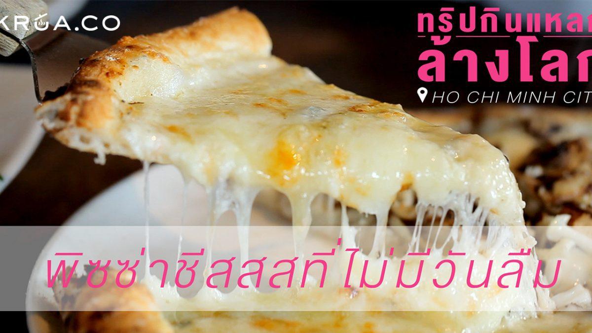 ทริปกินแหลกล้างโลก Ho Chi Minh City EP. 1 - พิซซ่าชีสที่ไม่มีวันลืม