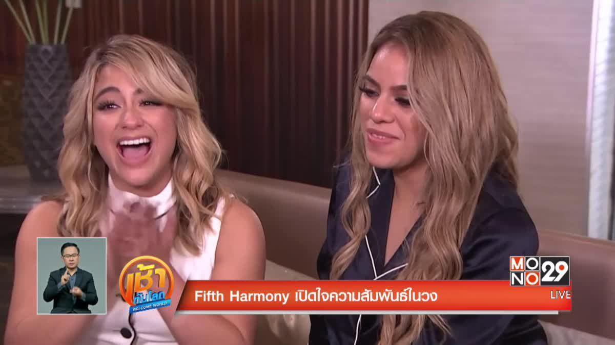 Fifth Harmony เปิดใจความสัมพันธ์ในวง