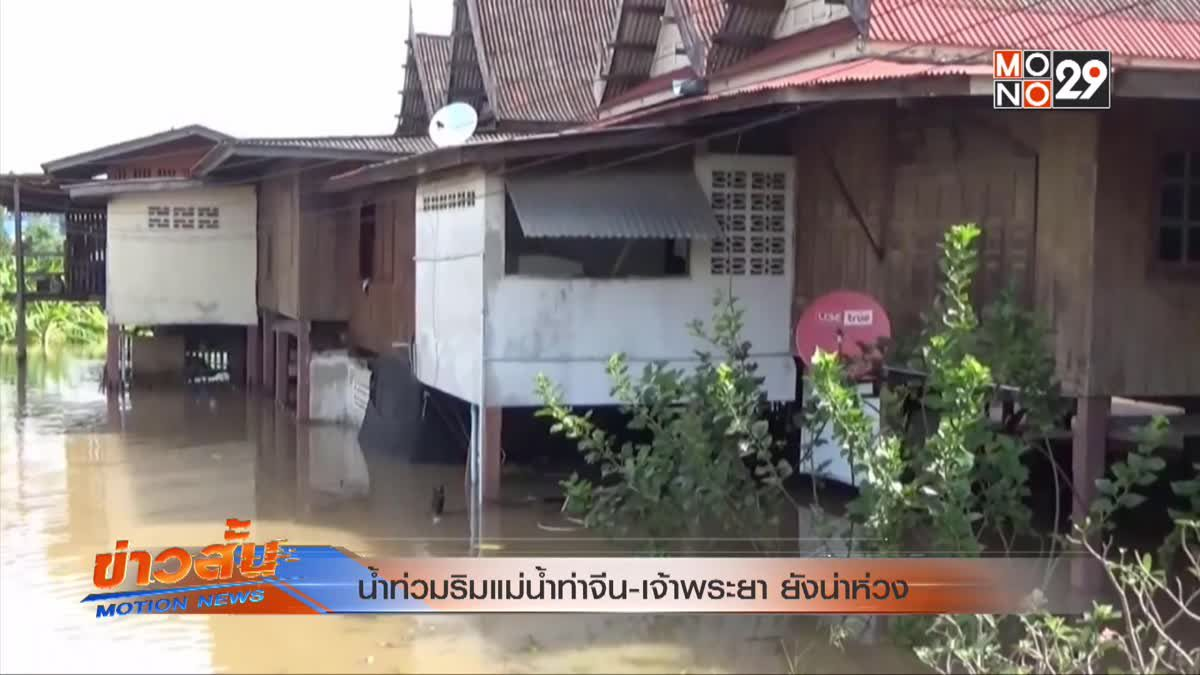 น้ำท่วมริมแม่น้ำท่าจีน-เจ้าพระยา ยังน่าห่วง