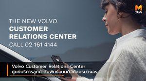 Volvo Customer Relations Center ศูนย์บริการลูกค้าสัมพันธ์แบบดิจิทัลครบวงจร
