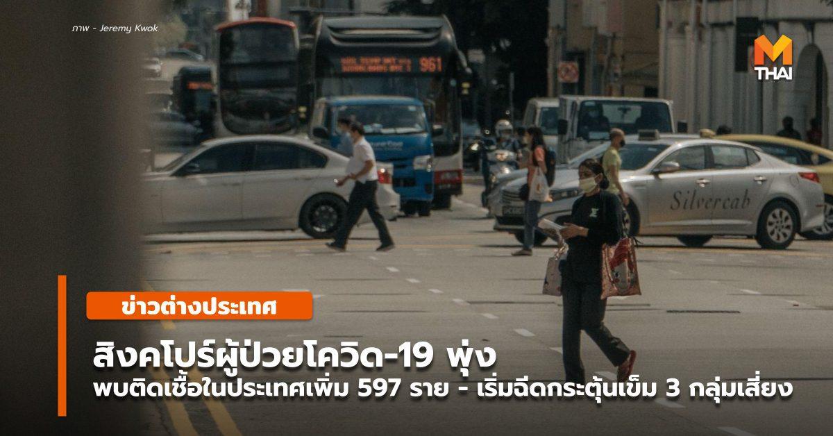 สิงคโปร์ ยอดติดโควิด-19 พุ่ง 597 รายในประเทศ
