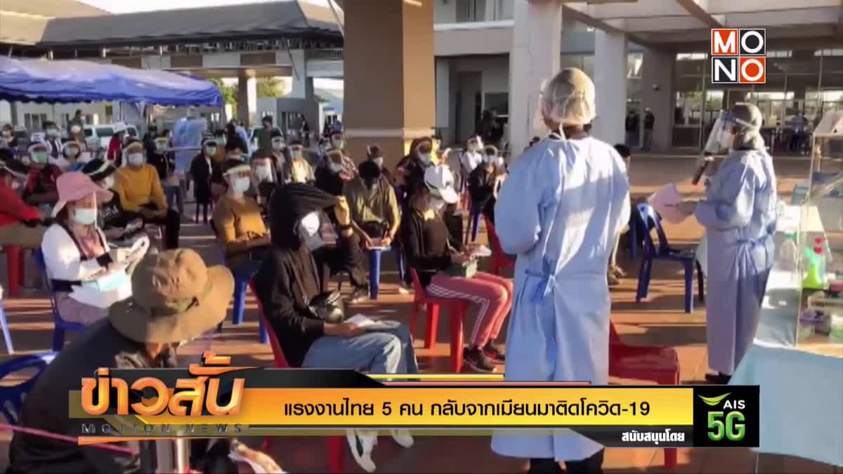 แรงงานไทย 5 คน กลับจากเมียนมาติดโควิด-19