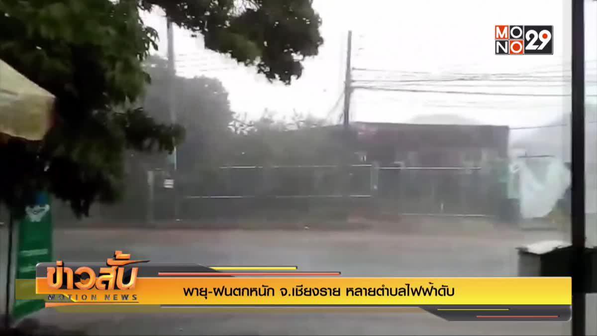 พายุ-ฝนตกหนัก จ.เชียงราย หลายตำบลไฟฟ้าดับ