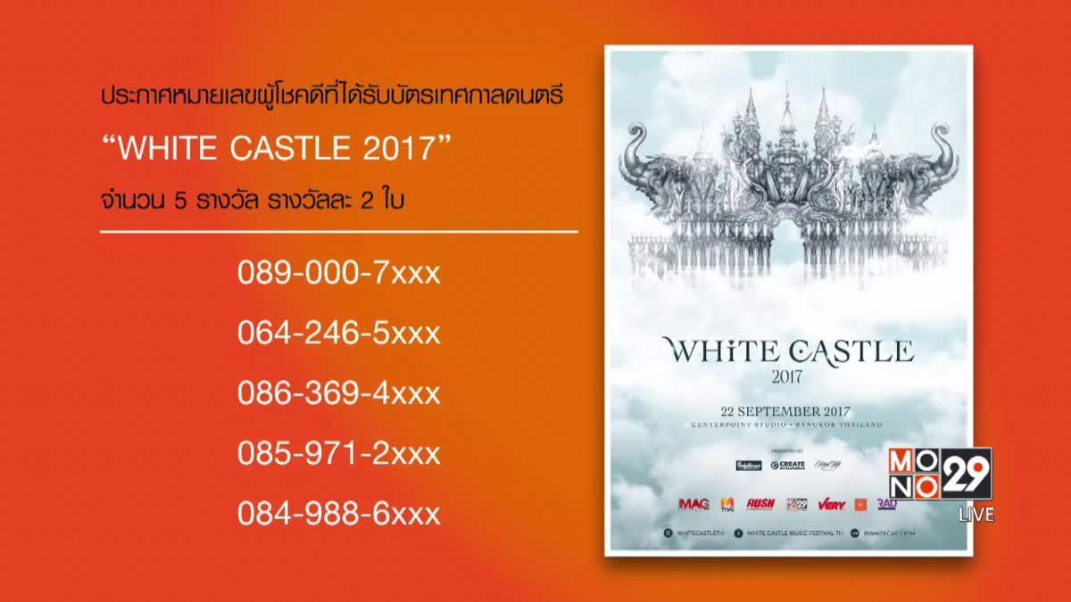 """ประกาศผู้โชคดีที่ได้รับบัตรเทศกาลดนตรี """"WHITE CASTLE 2017"""""""