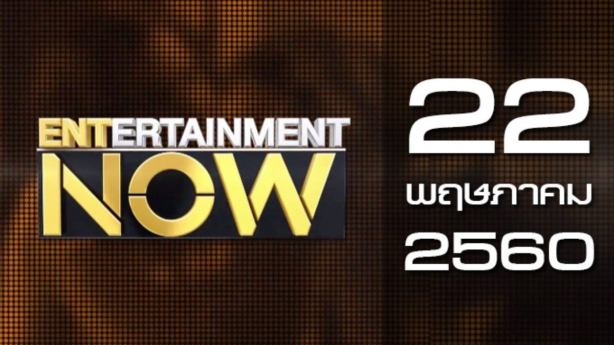 Entertainment Now 22-05-60