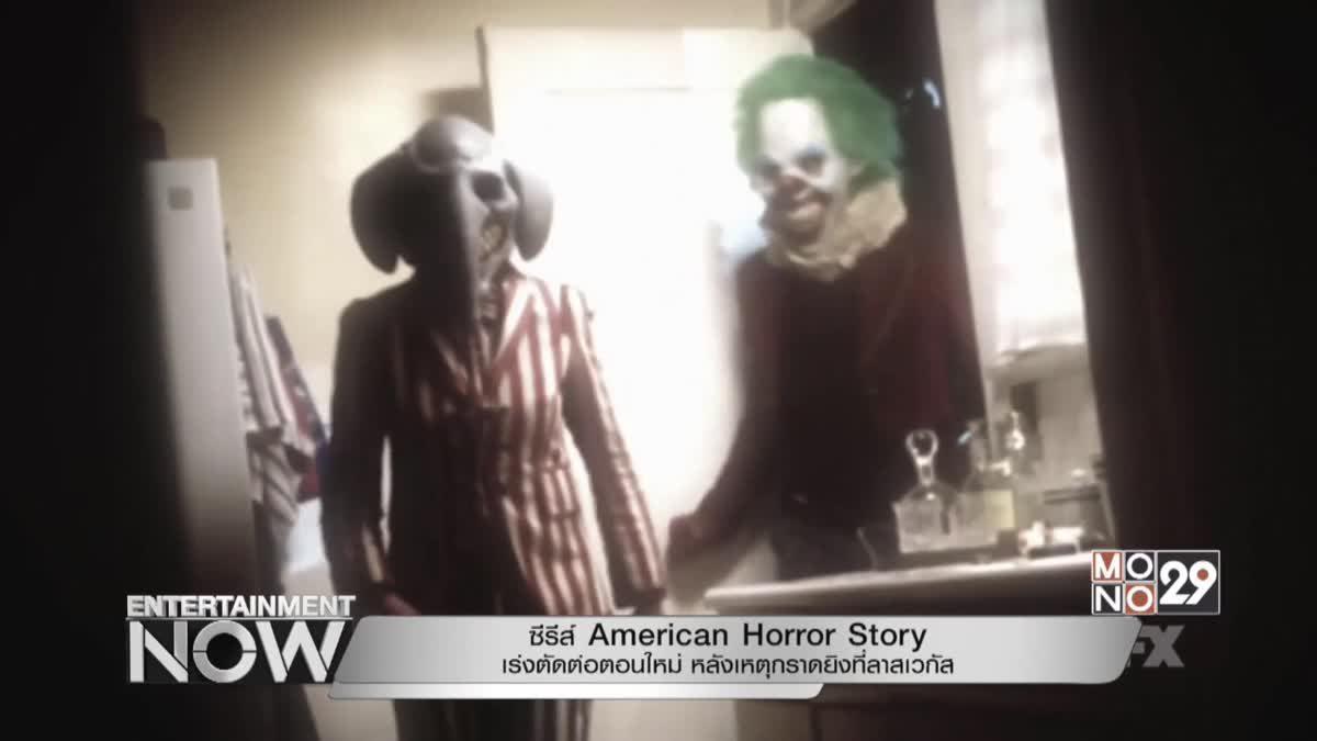 ซีรีส์ American Horror Story เร่งตัดต่อตอนใหม่ หลังเหตุกราดยิงที่ลาสเวกัส
